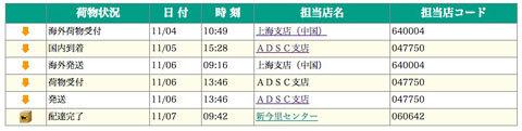 スクリーンショット(2013-11-07-10.05.20).jpg
